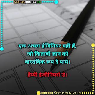 इंजीनियर्स डे कोट्स इन हिंदी 2021, एक अच्छा इंजिनियर वही हैं,  जो किताबी ज्ञान को वास्तविक रूप दे पाये।