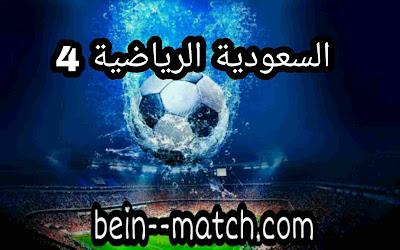 مشاهدة قناة السعودية الرياضية 4 الرابعة بث مباشر KSA Sports HD4 بدون تقطيع