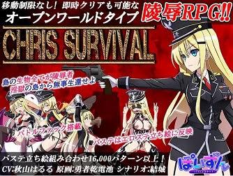 [H-GAME] Chris Survival JP