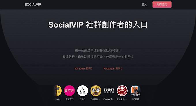 SocialVIP 建立社群連結頁面,創作者可接收 LINE Pay 小額贊助