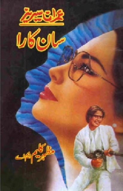 saan-kara-imran-series-pdf-free-download