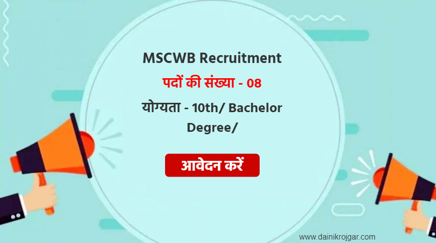 MSCWB Engineer, LDC & Other 08 Posts