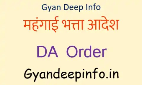 NEW DA Order - Order for increase in DA of Government Employees