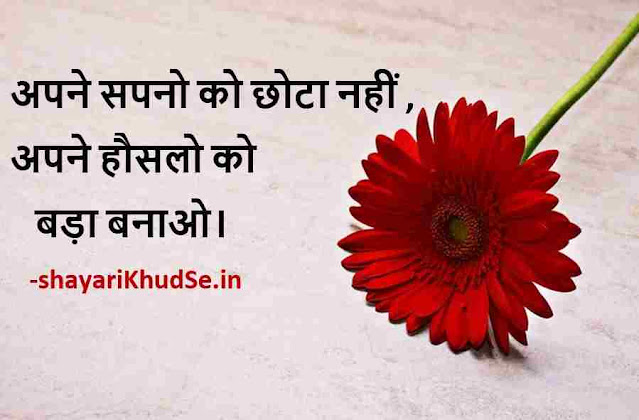 thoughts for whatsapp dp in Hindi, Motivational thoughts for whatsapp dp, Positive thoughts for whatsapp dp
