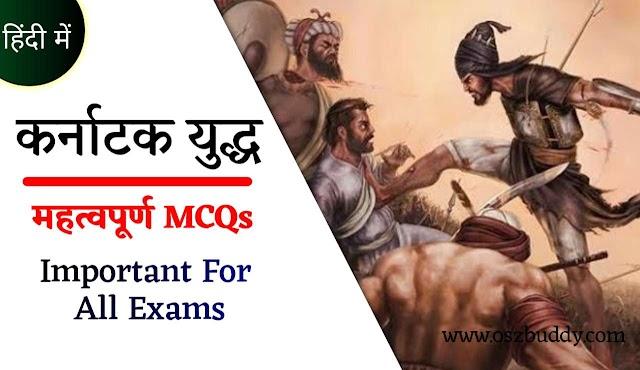 कर्नाटक युद्ध और संधियां (MCQs) | Karnatic Wars and Treaties