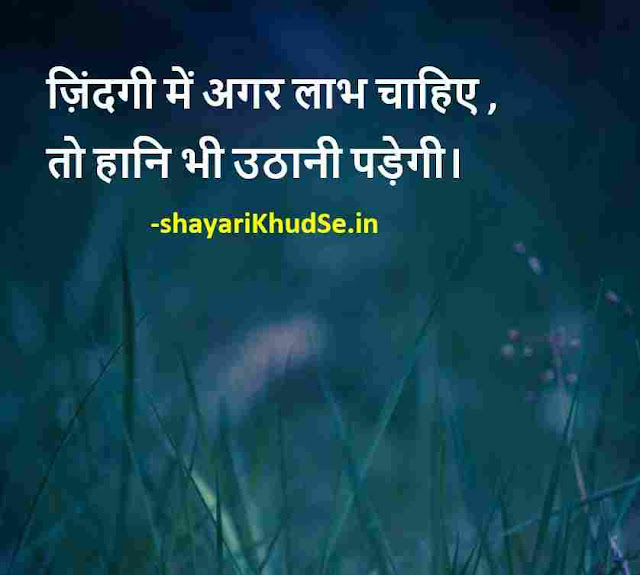 good morning thoughts images in hindi, good night thoughts images in hindi