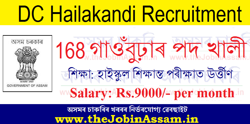 DC Hailakandi Recruitment 2021: