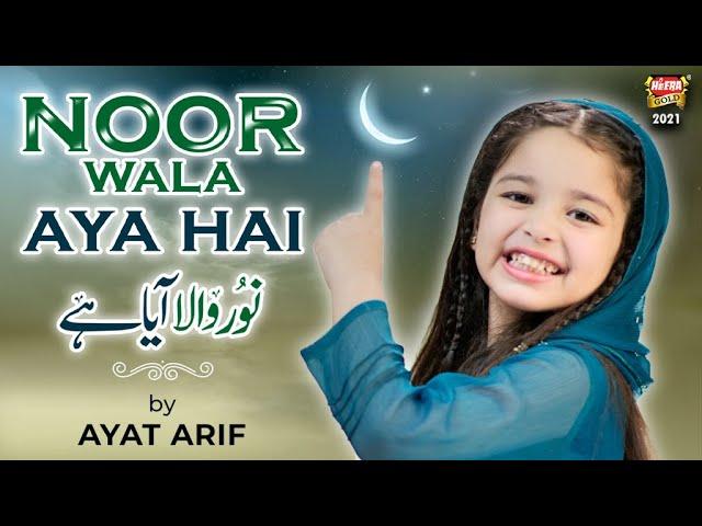 Noor Wala Aya Hai Lyrics - Aayat Arif
