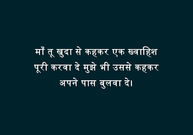 Miss You Maa Quotes in Hindi