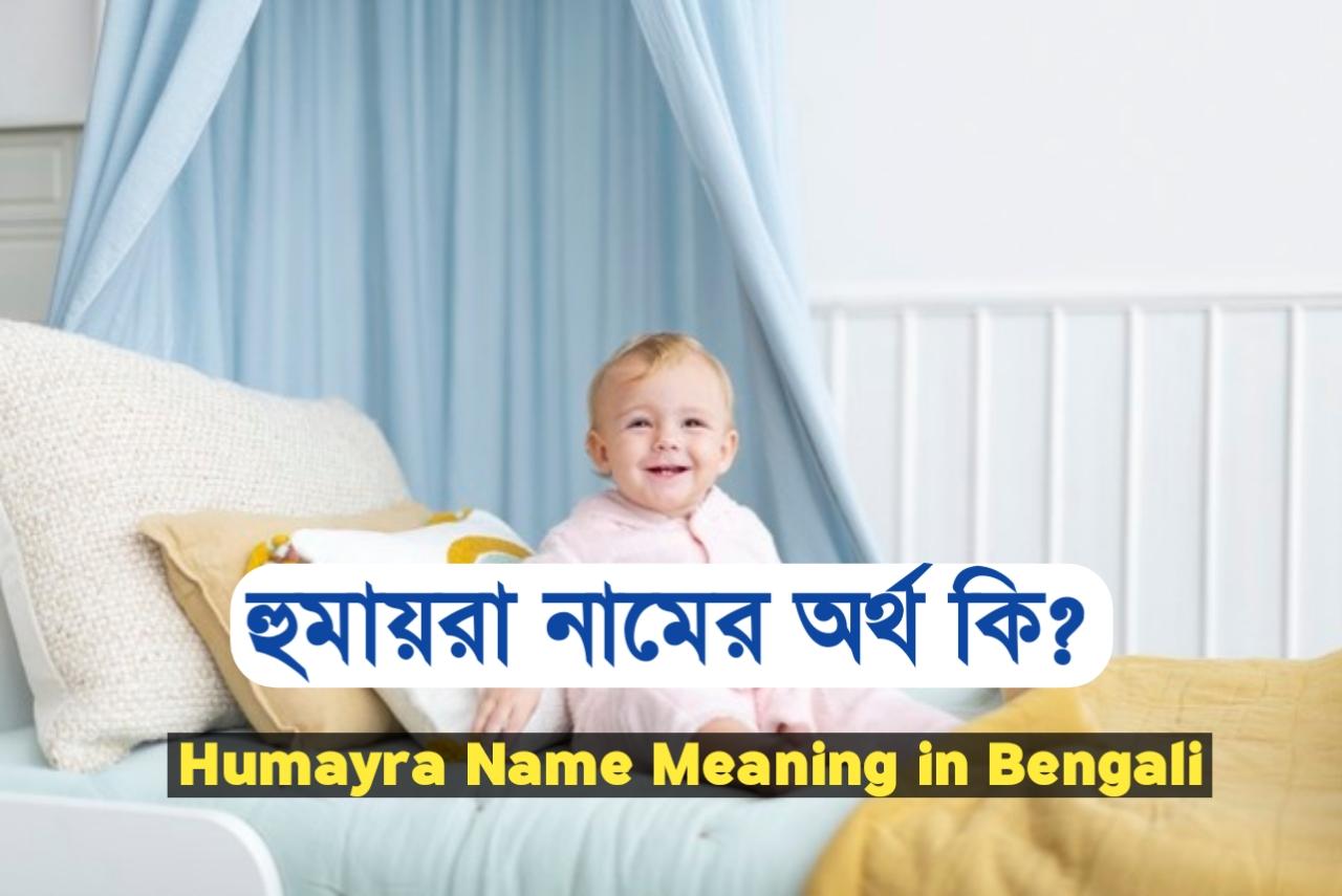 হুমায়রা শব্দের অর্থ কি ?, Humayra, হুমায়রা নামের ইসলামিক অর্থ কী ?, Humayra meaning, হুমায়রা নামের আরবি অর্থ কি, Humayra meaning bangla, হুমায়রা নামের অর্থ কি ?, Humayra meaning in Bangla, হুমায়রা কি ইসলামিক নাম, Humayra name meaning in Bengali, হুমায়রা অর্থ কি ?, Humayra namer ortho, হুমায়রা, হুমায়রা অর্থ, Humayra নামের অর্থ