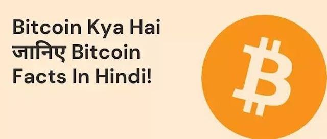 Bitcoin kya hai जानिए बिटकॉइन के बारे में रोचक तथ्य ,Know interesting What is bitcoin in hindi www.mediahindi.com