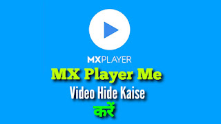 MX Player Me Video Hide Kaise Kare