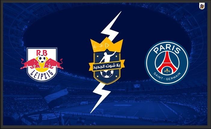 مشاهدة مباراة باريس سان جيرمان ولايبزيج بث مباشر اليوم يلا شوت في دوري ابطال اوروبا