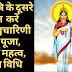 नवरात्रि के दूसरे दिन मां ब्रह्मचारिणी की आरती करते समय धारण करें इस रंग के वस्त्र