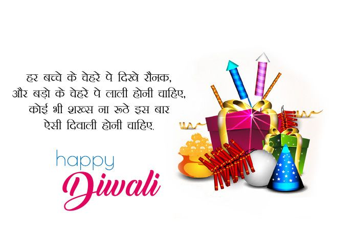 Happy-Diwali-Wishes-in-Hindi-uptodatedaily