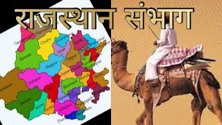 राजस्थान संभाग