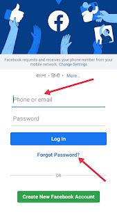 Facebook Password Bhul Gaye to Kya Karen