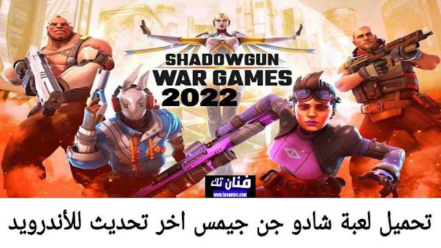 تحميل لعبة شادو جن وار جيمس 2022 Shadowgun War Games APK للاندرويد