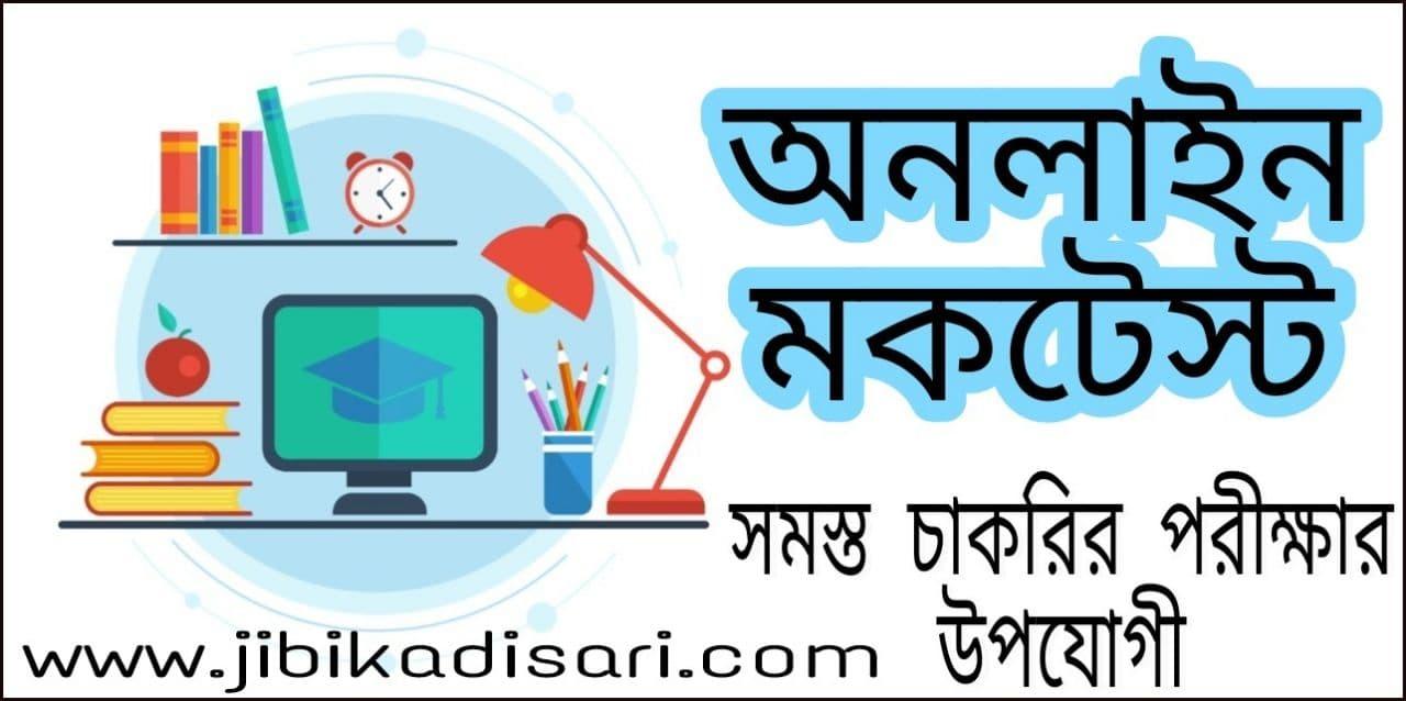 Online Test Series | বাংলা কুইজ প্রশ্ন এবং উত্তর | Free Online Mock Test in Bengali