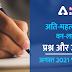 करेंट अफेयर्स अगस्त 2021 के वन-लाइनर्स प्रश्न और उत्तर (भाग-1): Download PDF in Hindi