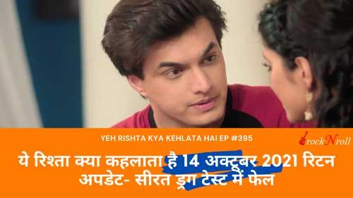 Yeh-Rishta-Kya-Kehlata-Hai-14-October-2021-written-update