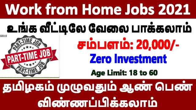 Work from Home Part Time Job | PRIVATE COMPANY JOBS 2021 IN TAMILNADU