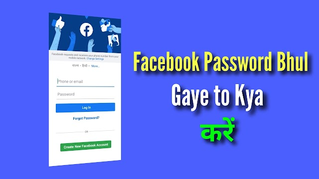 Facebook Password Bhul Gaye to Kya Karen? फेसबुक पासवर्ड भूल गए तो कैसे निकाले - Facebook Password Bhul Jaye to Kya Kare