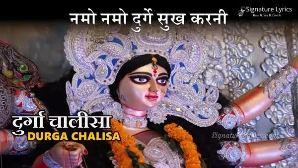 Durga Chalisa: Namo Namo Durge Sukh Karni Lyrics | Hindi | English