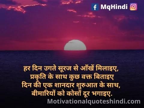Sunrise Quotes In Hindi