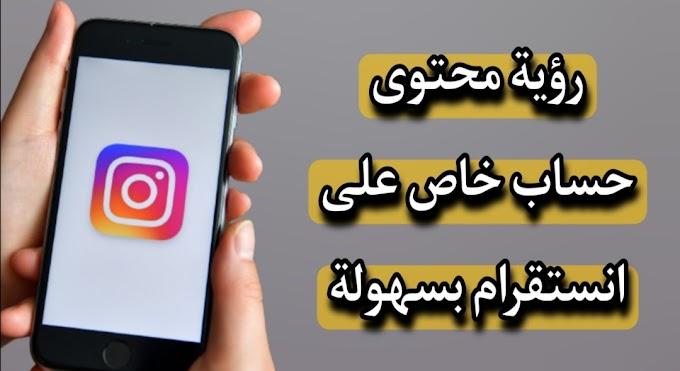 طريقة فتح اي حساب خاص برايفت على الانستقرام Instagram
