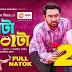 Download Ulta Foolta Natok(উল্টা ফাল্টা) 3gp,480p,720p.