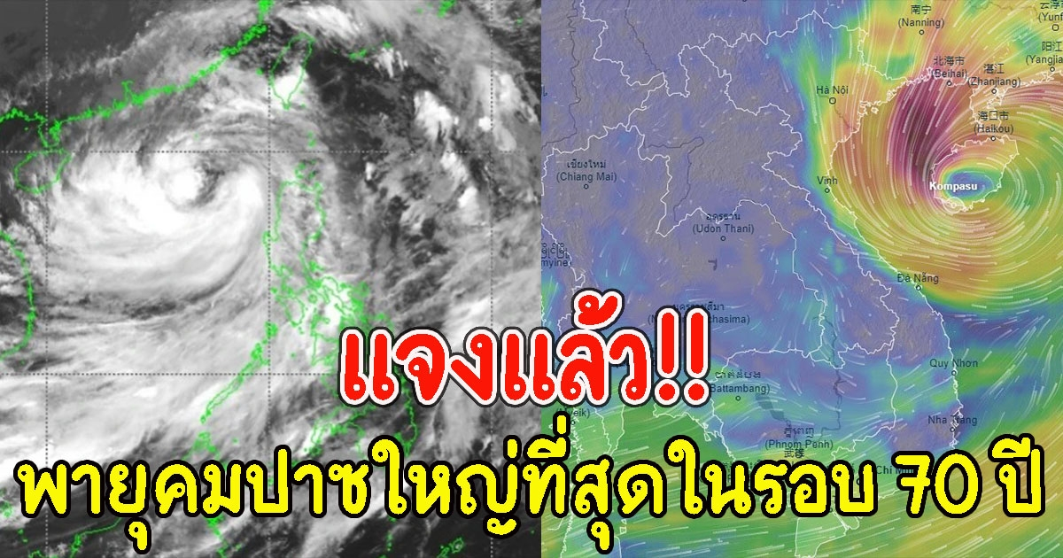 แจงแล้ว หลังมีข่าวไทยจะเจอ พายุคมปาซุ ใหญ่ที่สุดในรอบ 70 ปี