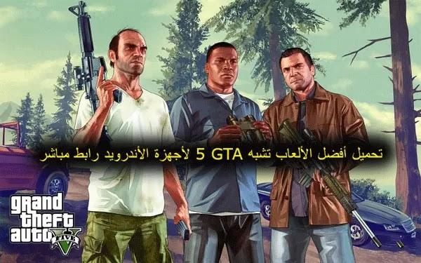 تحميل أفضل الألعاب تشبه GTA 5 لأجهزة الأندرويد رابط مباشر،   تحميل لعبة تشبه GTA V للاندرويد، تحميل لعبة شبيهة GTA V للاندرويد، العاب شبيهة ب gta v للكمبيوتر، العاب تشبه GTA San Andreas، افضل لعبة GTA للموبايل، تحميل فيفا 2020 للاندرويد برابط مباشر، طريقة تحميل لعبة GTA V للاندرويد آخر إصدار 2018، تحميل لعبة GTA V للاندرويد من جوجل بلاي