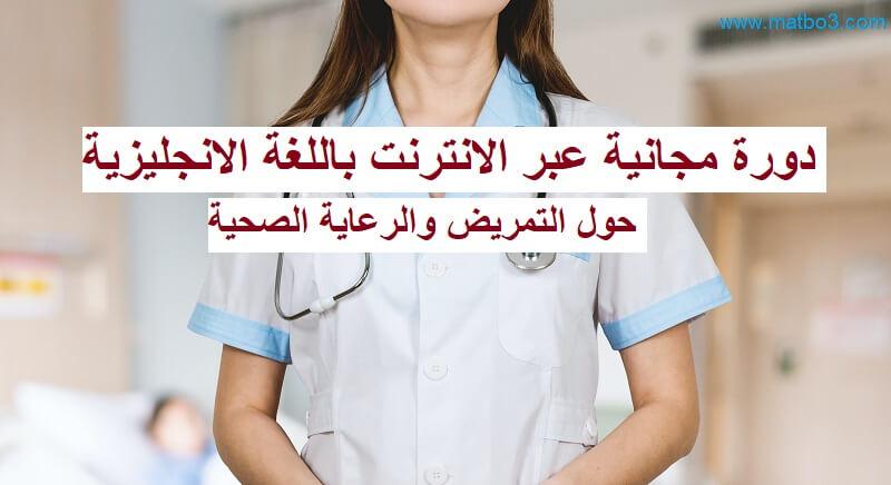 دورة مجانية عبر الانترنت باللغة الانجليزية  حول التمريض والرعاية الصحية