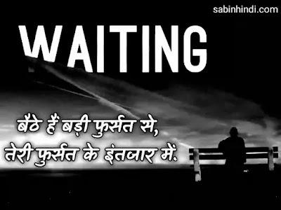 Intezar sad quotes in Hindi