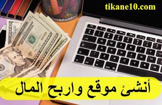 إنشاء موقع إلكتروني مجاني للربح من الانترنت