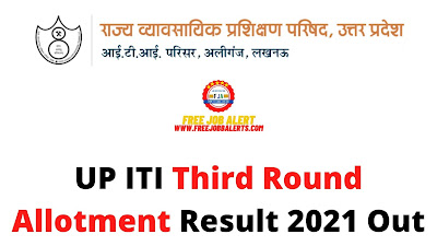 Sarkari Result: UP ITI Third Round Allotment Result 2021 Out