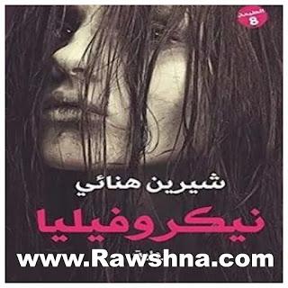روايات رعب عربية | الرواية العاشرة  رواية نيكروفيليا