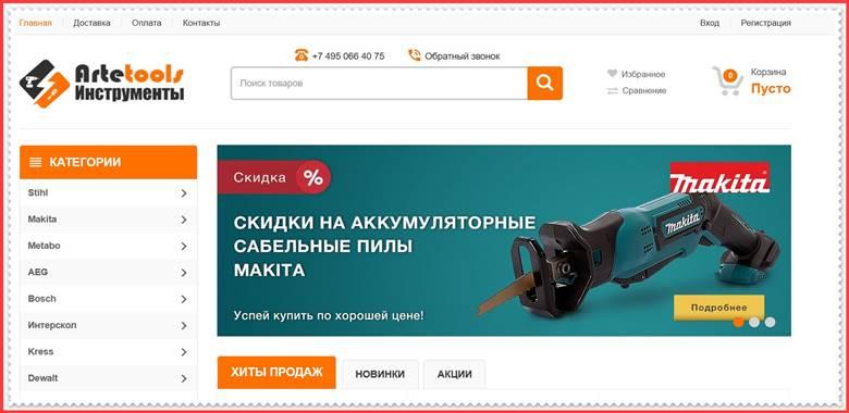 [МОШЕННИКИ] artetools.ru – Отзывы, развод, лохотрон! Фальшивый магазин