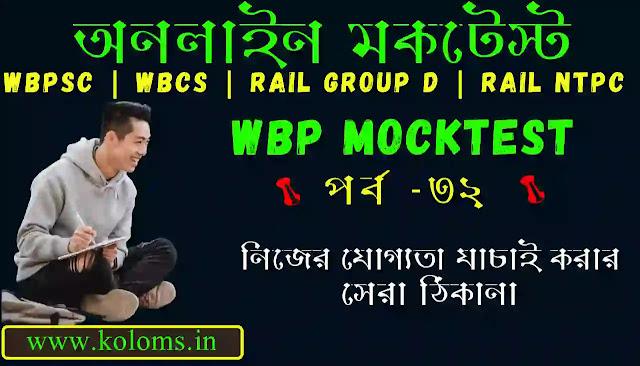 WBPSC   WBCS   Rail Group D   Rail NTPC   WBP Mock Test Part-32