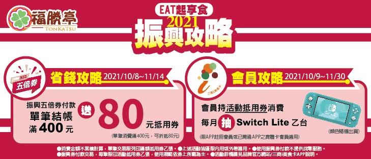 福勝亭》2021振興攻略 eat起享食【2021/11/30 止】