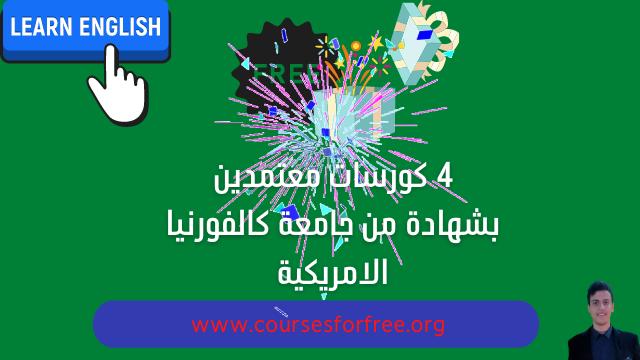 كورس اون لاين للغة الانجليزية من جامعة امريكية معتمدة مجاناً