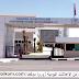 المركز الإستشفائي الجامعي محمد السادس - وجدة: مباراة توظيف 38 ممرض و2 تقنيي الصحة - السلم 10. آخر اجل هو 31 غشت 2021