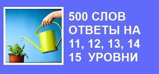 500 слов ответы в картинках на 11, 12, 13, 14, 15 уровни