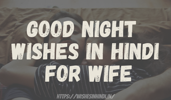 Good Night Wishes In Hindi For Wife
