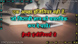 Engineers Day Quotes In Hindi 2021