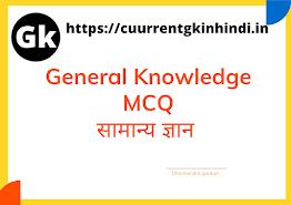 General Knowledge MCQ   सामान्य ज्ञान GK Quiz - Gk in Hindi