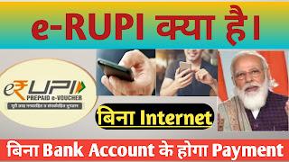 e-RUPI: क्या है | E-RUPI Payment Service | ई-रुपी और कैसे करता है। Technical Rakesh