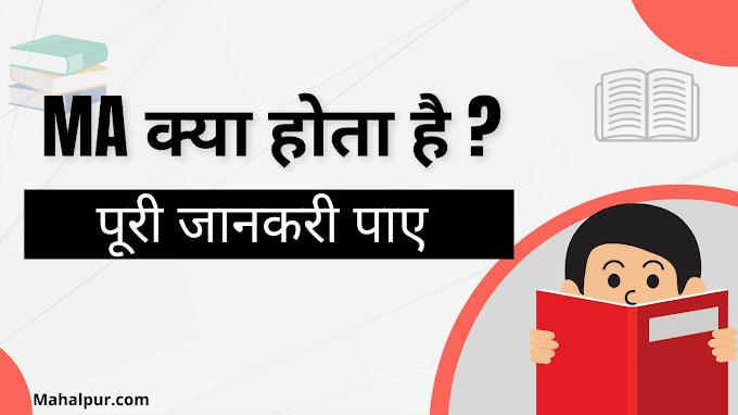 MA Full Form in Hindi / MA के बारे में पूरी जानकारी 2021