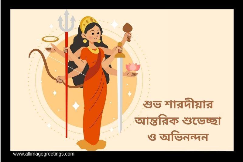 Durga Puja greeting image